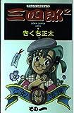 三四郎2 1 (少年チャンピオン・コミックス)