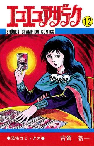 エコエコアザラク(12) (少年チャンピオン・コミックス)