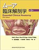 ムーア臨床解剖学 第3版