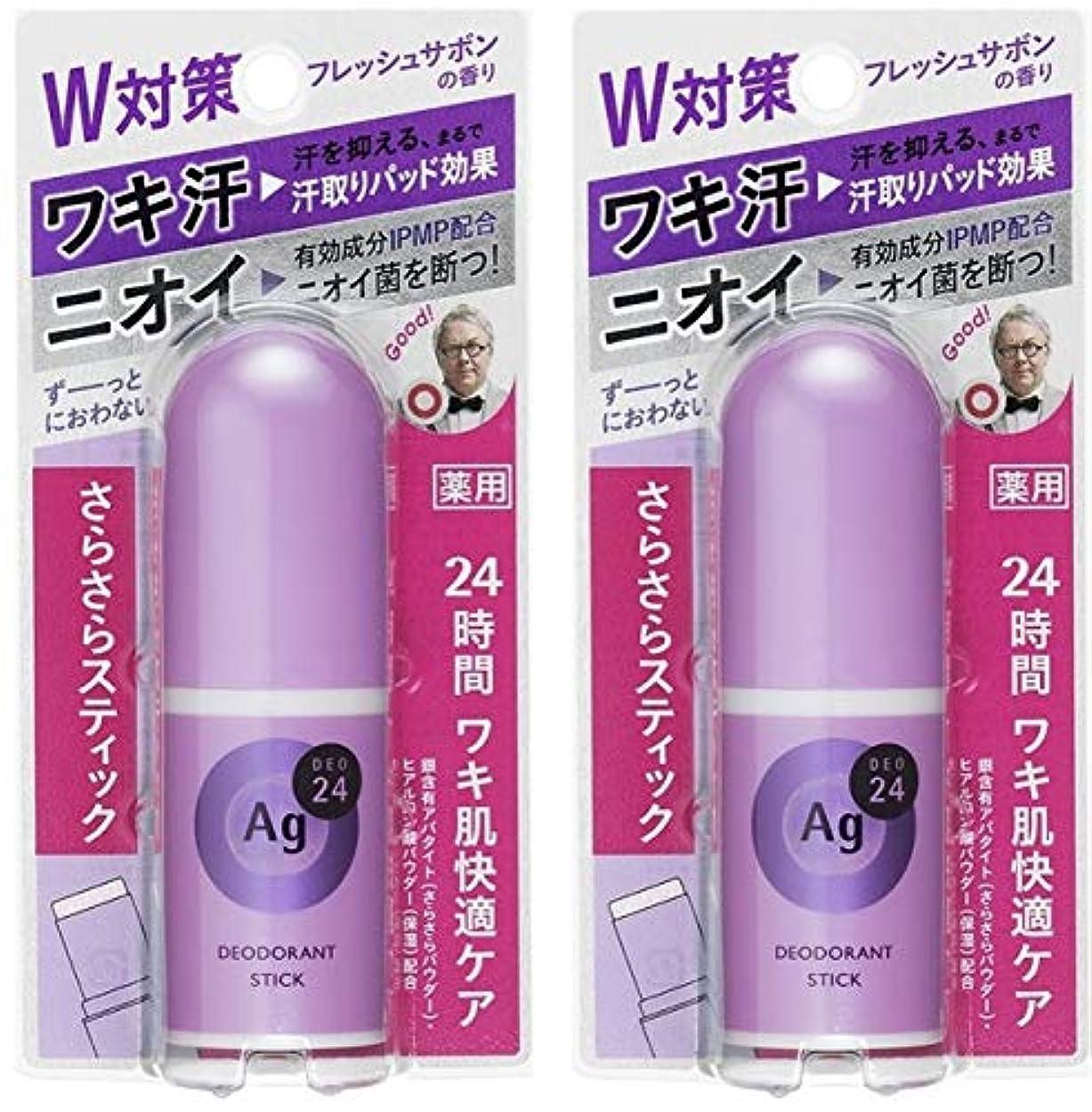 【まとめ買い】エージーデオ24 デオドラントスティック フレッシュサボンの香り 20g×2個 (医薬部外品)
