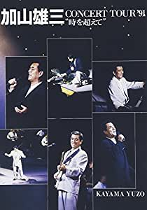 "CONCERT TOUR'91 ""時を越えて"" [DVD]"
