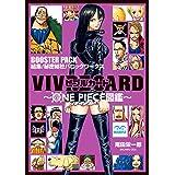 VIVRE CARD~ONE PIECE図鑑~ BOOSTER SET 結集! 秘密結社バロック・ワークス (コミックス)