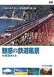 『魅惑の鉄道風景 七曜週めくり』廉価版[MX-643S][DVD]