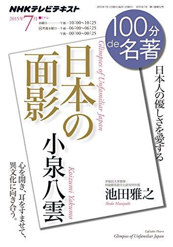 小泉八雲『日本の面影』 2015年7月 (100分 de 名著)