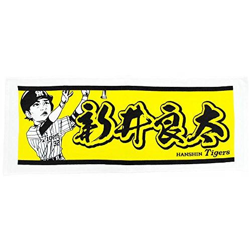 阪神タイガース プレーヤーズネーム フェイスタオル 新井良太 背番号32 2017