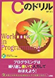 Cのドリル (Workbook in Programming)