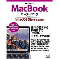 MacBook マスターブック macOS Sierra対応版 (Mac Fan Books)