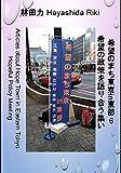希望の政策を語り合う集い 希望のまち東京in東部