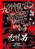 九州男 with C&K LIVE TOUR 2009 [DVD]