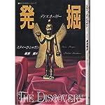 発掘(ディスカバリー) (海外ベストセラー・シリーズ)