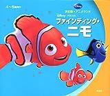 決定版アニメランド ファインディング・ニモ