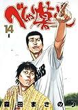 べしゃり暮らし 14 虚勢 (ヤングジャンプコミックス)
