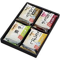 生鮮米 ギフトBOX 3合×4種食べ比べセット 4袋入 1.8kg 包装タイプ 平成29年産