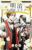 明治メランコリア(10) (BE・LOVEコミックス)