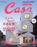 Casa BRUTUS (カーサ・ブルータス) 2010年 07月号 [雑誌] 画像