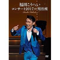 福田こうへいコンサート2017 IN 明治座