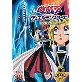 遊戯王 デュエルモンスターズ Vol.28 [DVD]
