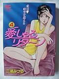 愛しゃるリターン 4 (ニチブンコミックス)