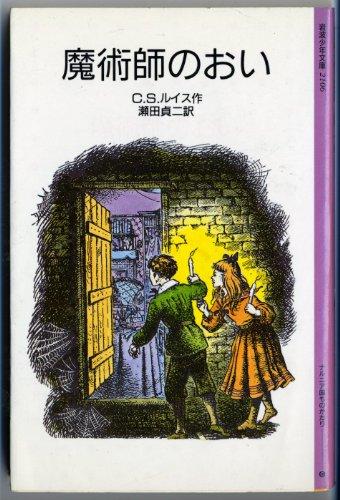 魔術師のおい (岩波少年文庫 (2106)―ナルニア国ものがたり 6)の詳細を見る