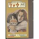 天使派リョウ 4 (ビッグコミックス)