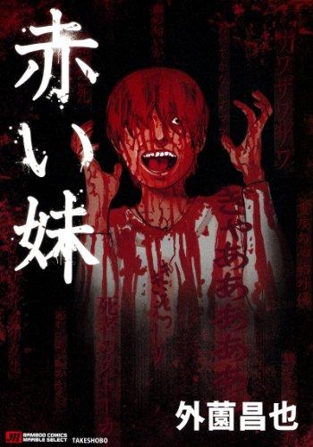 赤い妹 (バンブーコミックス)