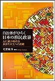 自治体がひらく日本の移民政策-人口減少時代の多文化共生への挑戦