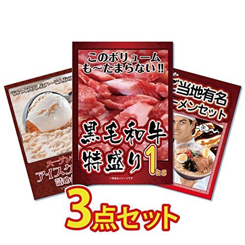 二次会 景品 結婚式 景品 目録 3点セット 和牛 肉 1kg ハーゲンダッツ アイス ラーメン 詰め合わせ 目録 A4パネル付