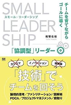 [和智 右桂]のスモール・リーダーシップ チームを育てながらゴールに導く「協調型」リーダー