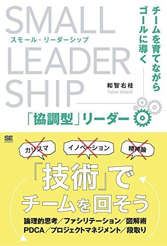 スモール・リーダーシップ チームを育てながらゴールに導く「協調型」リーダーの詳細を見る