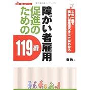 障がい者雇用促進のための119番―この一冊で障がい者雇用のすべてがわかる (はた・まことシリーズ 2)