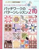 パッチワークのパターンレッスン210―縫い方と縫い代の倒し方が写真でわかる (レッスンシリーズ)