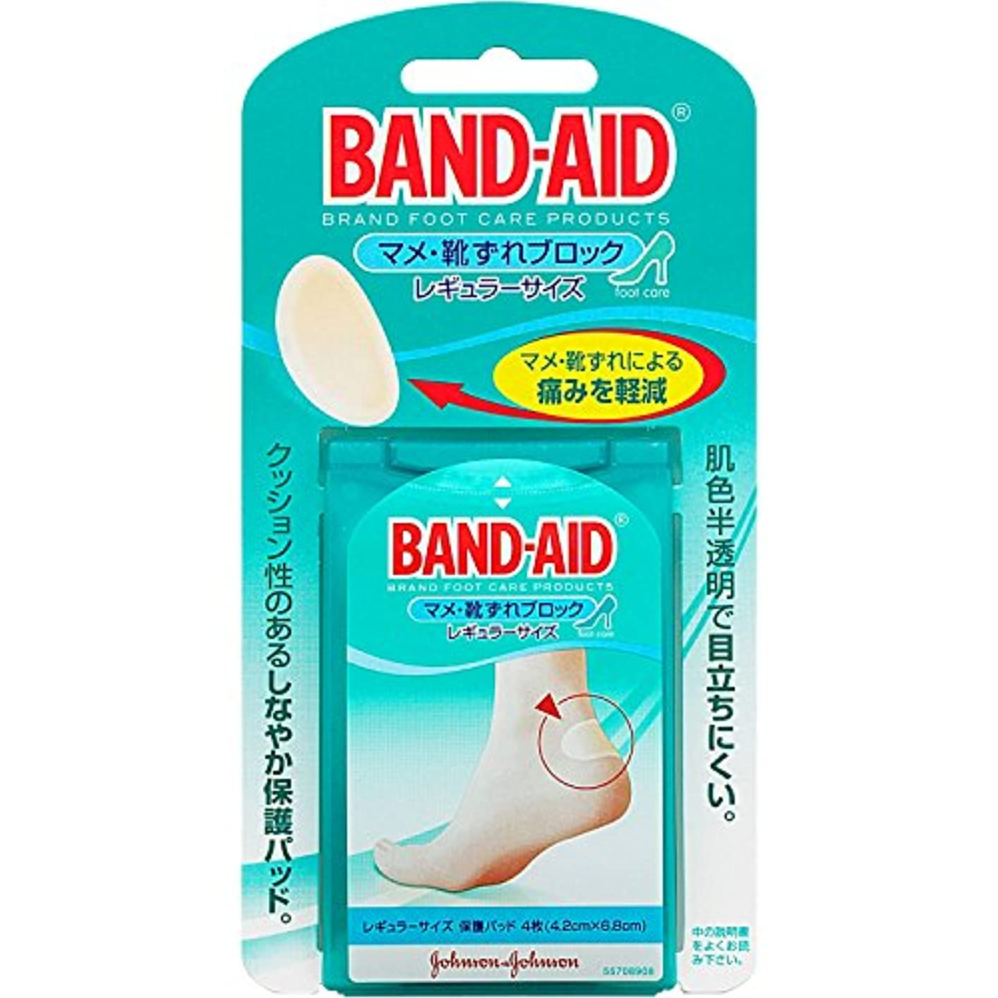 減少分類する人類BAND-AID(バンドエイド) マメ?靴ずれブロック レギュラーサイズ 4枚