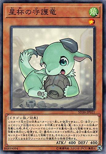 遊戯王 SD36-JP021 星杯の守護竜 (日本語版 ノーマル) STRUCTURE DECK リボルバー