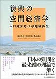 「復興の空間経済学 人口減少時代の地域再生」販売ページヘ