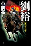 「劉裕 豪剣の皇帝」販売ページヘ