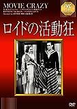 ロイドの活動狂(ムービークレイジー)[DVD]
