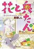 花と奥たん (3) (ビッグコミックススペシャル)
