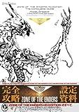 ZONE OF THE ENDERS HD EDITION ザ・コンプリートガイド+設定資料集 ∴HAIDARA EXtended (電撃の攻略本)