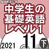 NHK 中学生の基礎英語 レベル1 2021年11月号 下