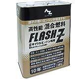 AZ(エーゼット) 高性能混合燃料 FLASH Z 4L 25:1から100:1まで使用可能 (FL004)