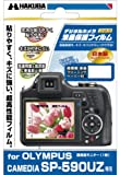 液晶保護フィルム CAMEDIA SP-590UZ