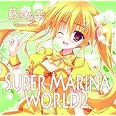 スーパー マリナ ワールド 2