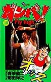 ガンバ! Fly high(10) ガンバ! Fly high (少年サンデーコミックス)