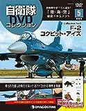 自衛隊DVDコレクション 5号 (F-2 コックピット・アイズ) [分冊百科] (DVD付)