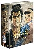 子連れ狼 第三部 DVD デジスタック・コレクション