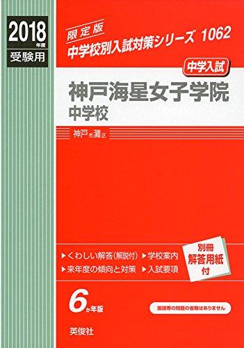 神戸海星女子学院中学校   2018年度受験用赤本 1062 (中学校別入試対策シリーズ)