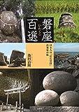 磐座(いわくら)百選  ?日本人の「岩石崇拝」 再発見の旅?