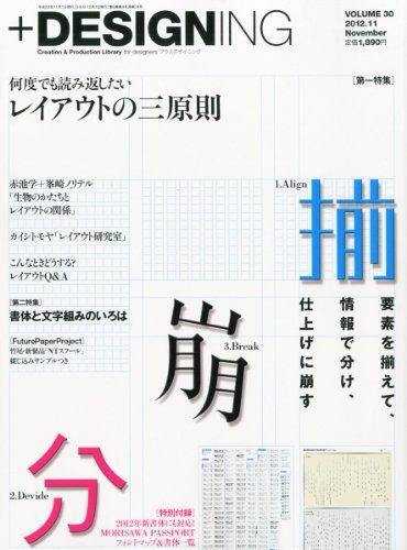 +DESIGNING (プラスデザイニング) 2012年 11月号 [雑誌]の詳細を見る