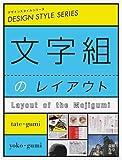 文字組のレイアウト (デザインスタイルシリーズ)