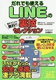 だれでも使えるLINEの裏技セレクション―全テクニック無料!! (マイウェイムック 〈神様ヘルプPCシリーズ〉 43)